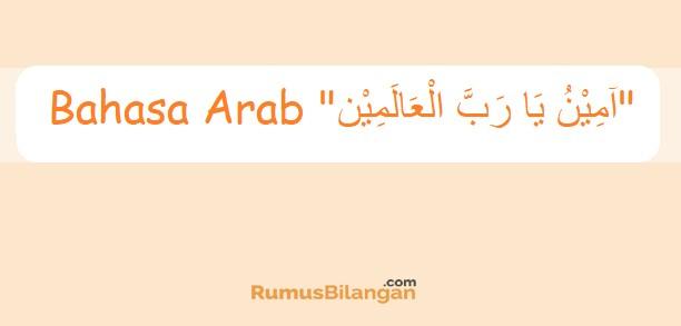 Bahasa Arab Aamiin ya Rabbal'aalamiin