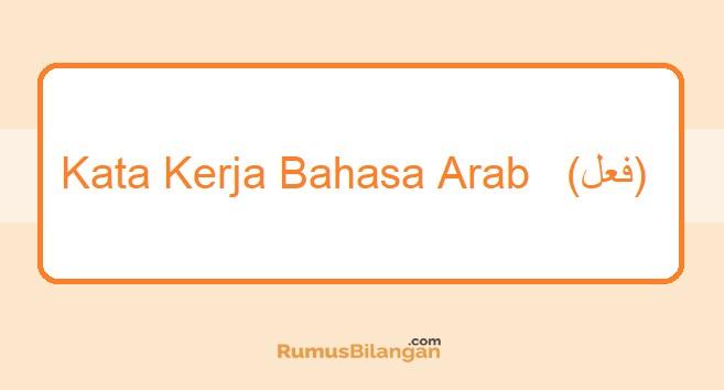 Kata Kerja Bahasa Arab (فعل)