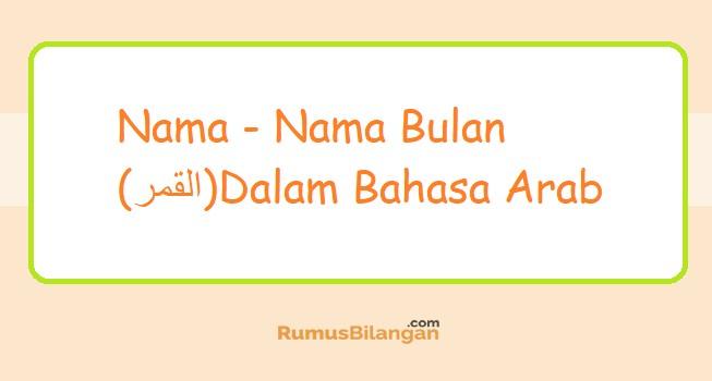 Nama Nama Bulan القمر Dalam Bahasa Arab