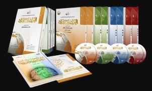 Kitab Al-'Arbiyyatu Baina Yadaika ( العربية بين يديك )