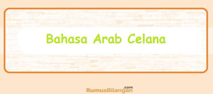 Bahasa Arab Celana