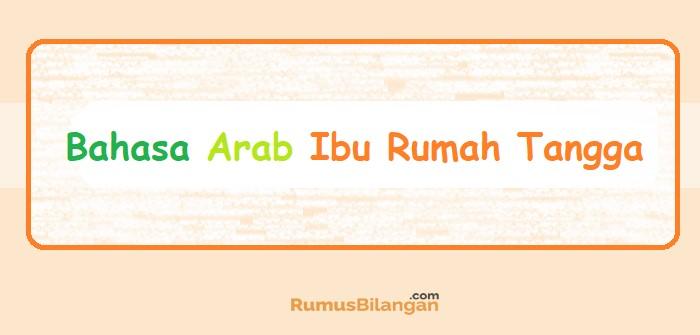 Bahasa Arab Ibu Rumah Tangga
