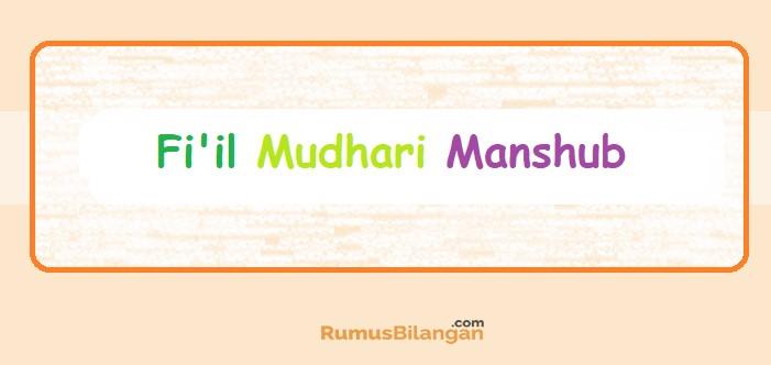 Fi'il Mudhari' Manshub