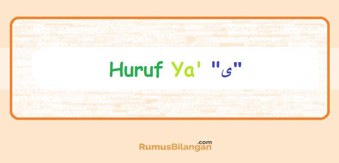 "Kata Kerja Bahasa Arab Yang berawalan Huruf Ya ""ى"""