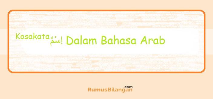 Kata Benda Atau Nama (اِسْمٌ) Dalam Bahasa Arab