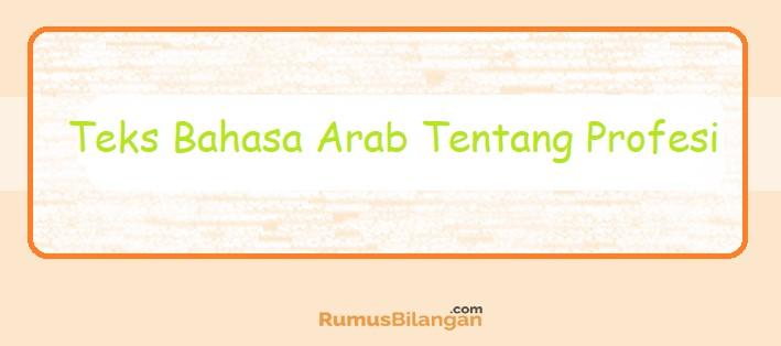 Teks Bahasa Arab Tentang Profesi